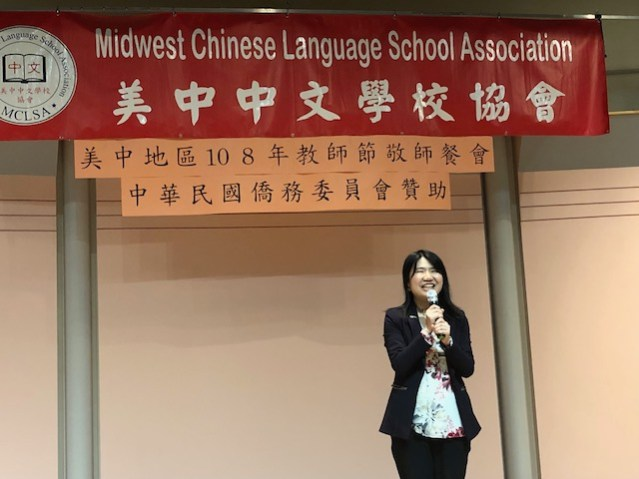 芝加哥華僑文教服務中心副主任賴貞利應邀致詞