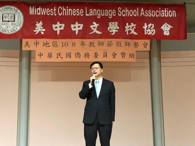 駐芝加哥臺北經濟文化辦事處處長黃鈞耀應邀致詞