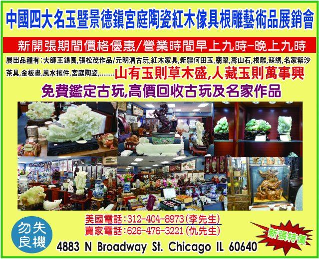 景德鎮陶瓷展