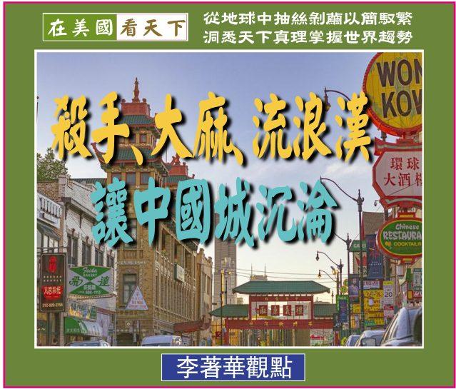 021120-殺手、大麻、流浪漢讓中國城沉淪-1