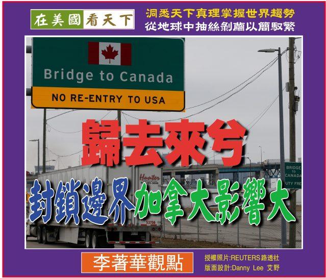 031920-歸去來兮--封鎖邊界加拿大影響大-1