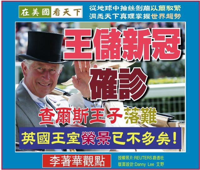 032520-王儲新冠確診--查爾斯王子落難英國王室榮景已不多矣!-1