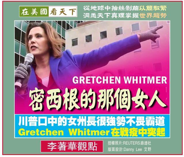 041820-密西根的那個女人-川普口中的女州長Gretchen Whitmer在戰疫中突起-1