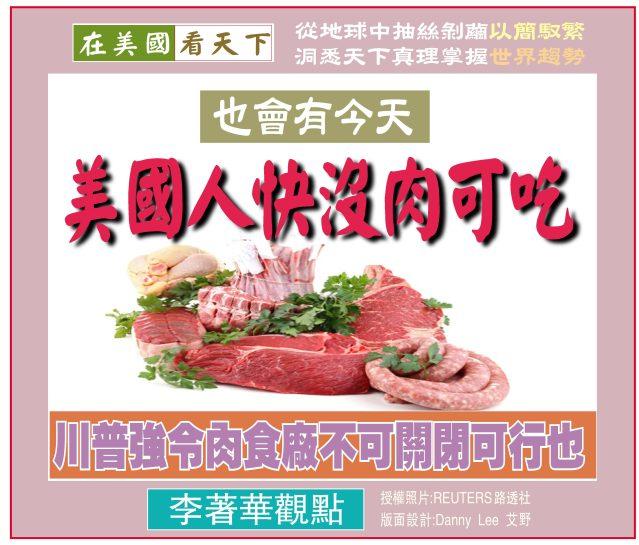 043020-也會有今天-美國人快沒肉可吃!-1