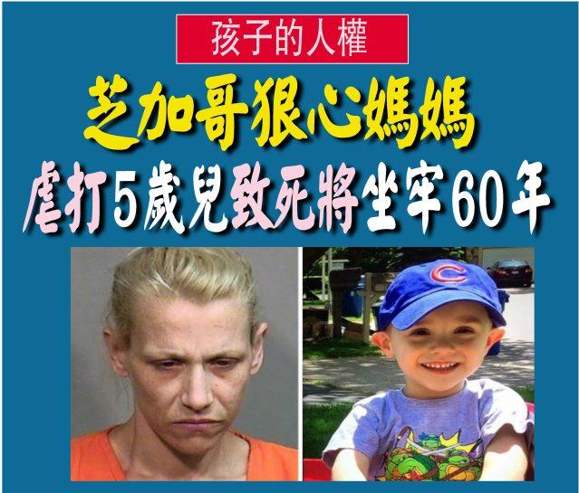071220-06----狠心媽媽虐打5歲兒致死將坐牢60年-1