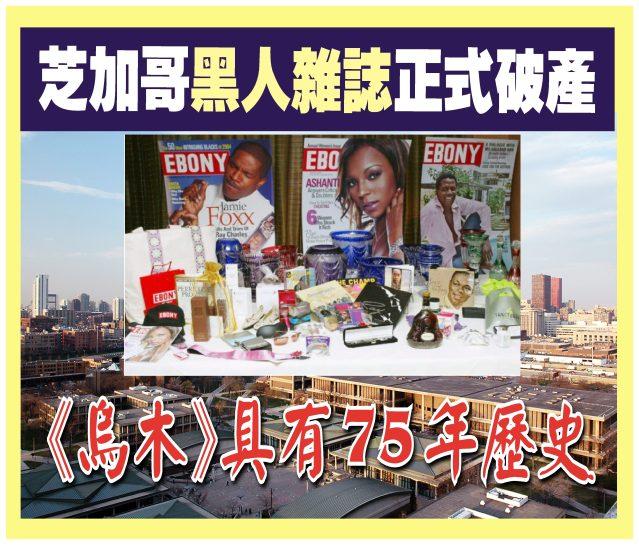 072420-08--芝加哥黑人雜誌《烏木》正式破產-1