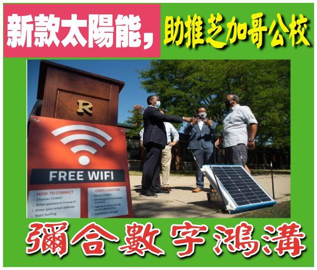 072920-07--新款太陽能助推芝加哥公立學校彌合數字鴻溝-1