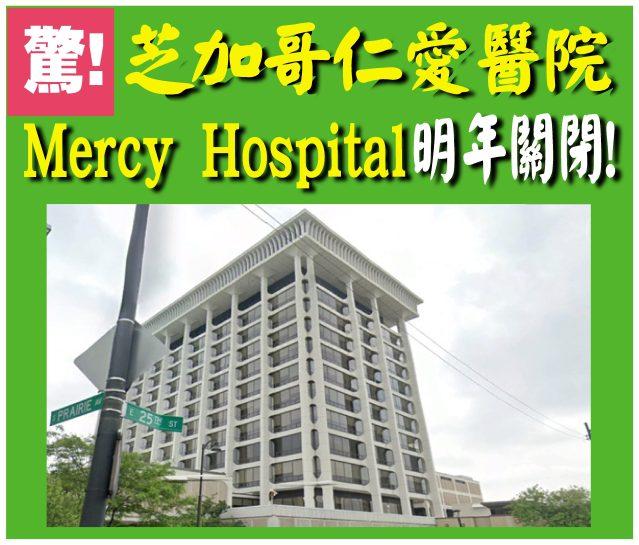 073020-05驚!芝加哥仁愛醫院(Mercy Hospital)明年關閉!-1