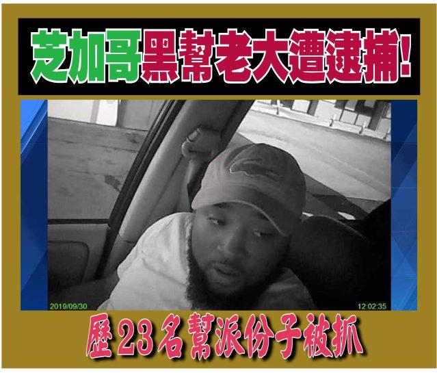 073020-07----芝加哥黑幫老大遭逮捕! 警方掃黑23名幫派份子被抓-1