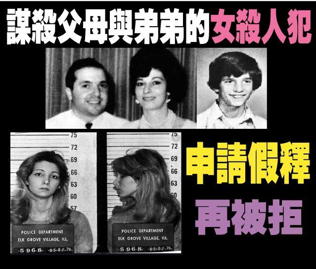 073120-09--謀殺父母與弟弟的女殺人犯申請假釋再被拒-1