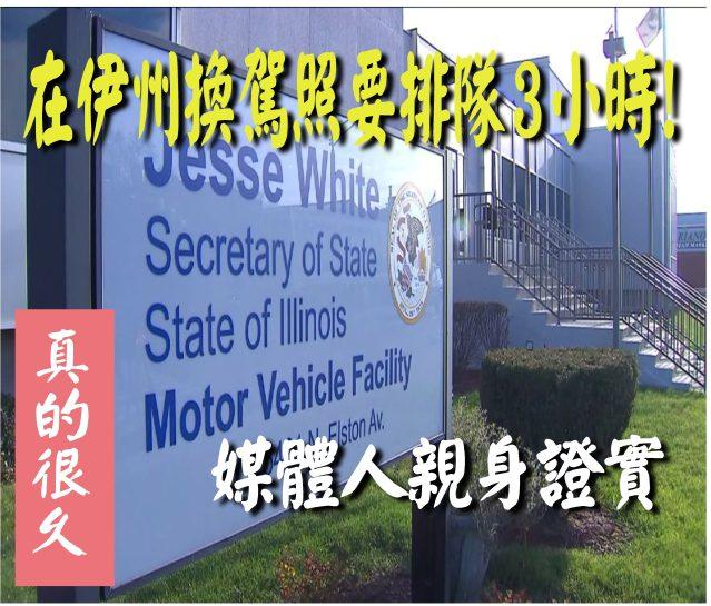 080320-05----在伊州換駕照要排隊三個小時!媒體人親身證實-1