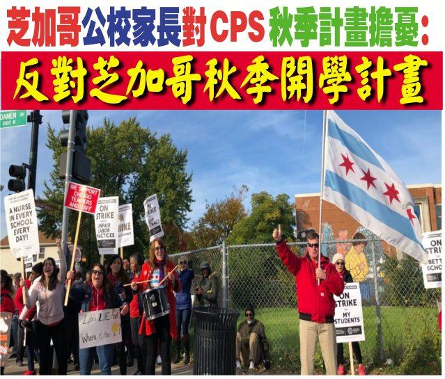 080320-10----芝加哥公校家長:反對芝加哥秋季開學計畫-1