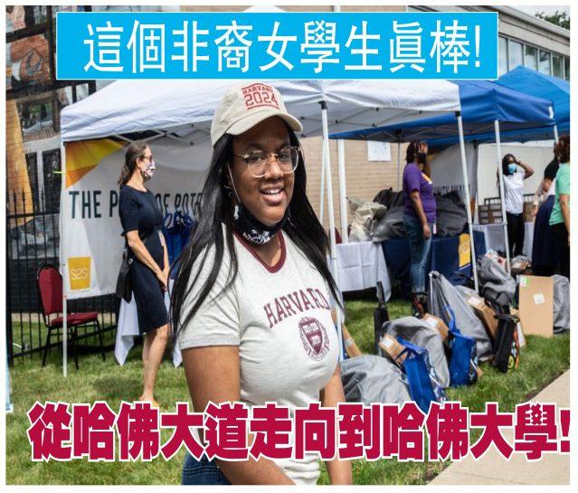 080520-05----非裔女學生真棒!從哈佛大道走向到哈佛大學!-1
