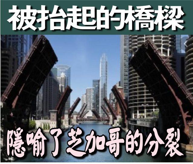 081420-06----被抬起的橋樑隱喻了芝加哥的分裂事實-1