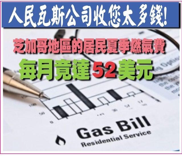 082420-09---芝加哥地區的居民夏季燃氣費每月竟達52美元-1