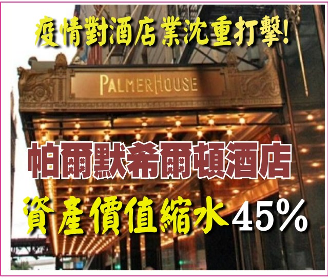 082820-05 疫情對酒店行業沈重的打擊!帕爾默希爾頓酒店資產價值縮水45%-1