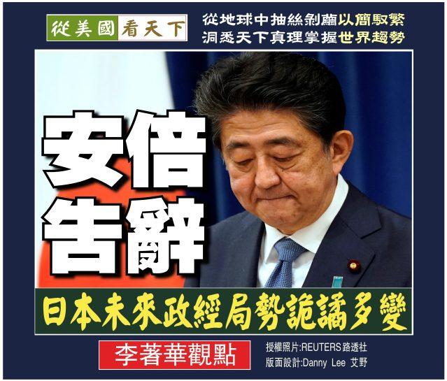 082920-安倍告辭日本未來政局詭譎多變-1
