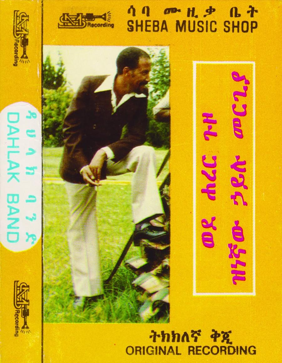 An original cassette cover of Hailu Mergia's <i>Wede Harer Guzo</i>