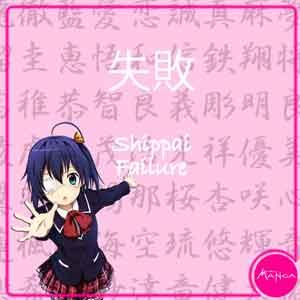 Chica Manga japanese words failure
