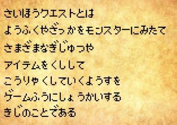裁縫クエスト・レベル3「水筒ケース」前編