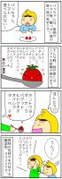 おポンチ家族漫画:パッちゃんの苦手な食べ物克服法