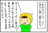 おポンチ家族漫画:二重、一重、〇重・・・