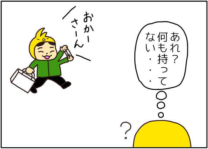 20190208豆まきデビュー・3