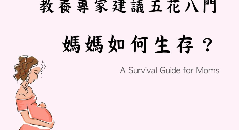【Family Issue】教養專家建議五花八門,媽媽如何生存?