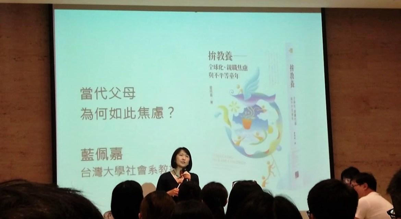 台大藍佩嘉教授新書《拚教養》:3大點,找教養焦慮解方