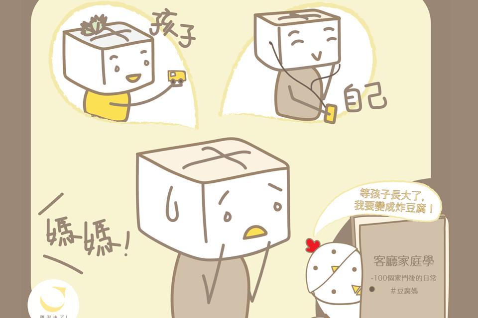 「等孩子長大了,我要變成炸豆腐!」專訪桃園豆腐媽咪