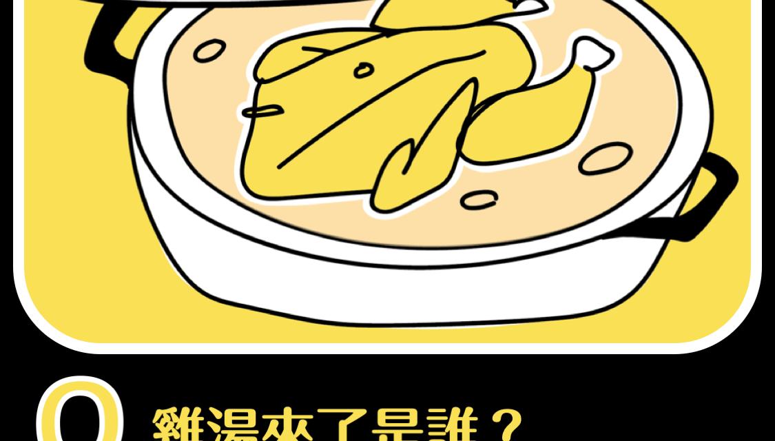 雞湯來了和其他家庭品牌有何不一樣?6張圖讓你快速認識我們
