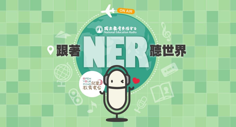 國立教育廣播電台專訪雞湯來了編輯總監:親職媒體的研究與實踐