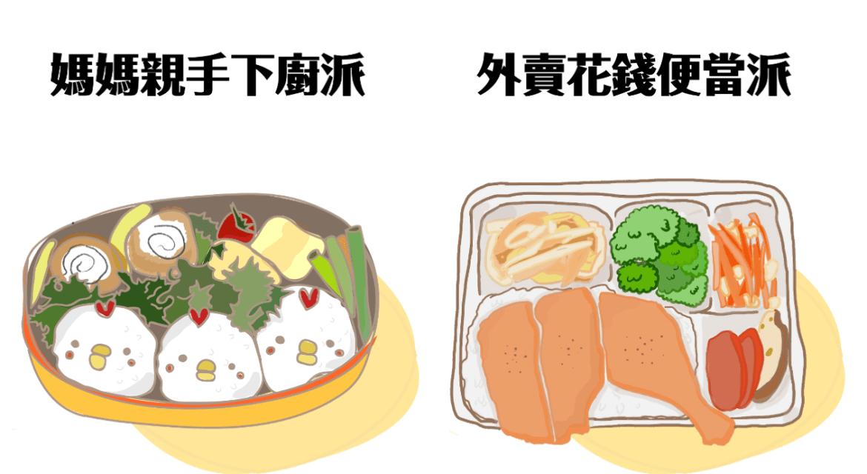 「媽媽的味道」已不同以往,你是哪一種新「煮」義?