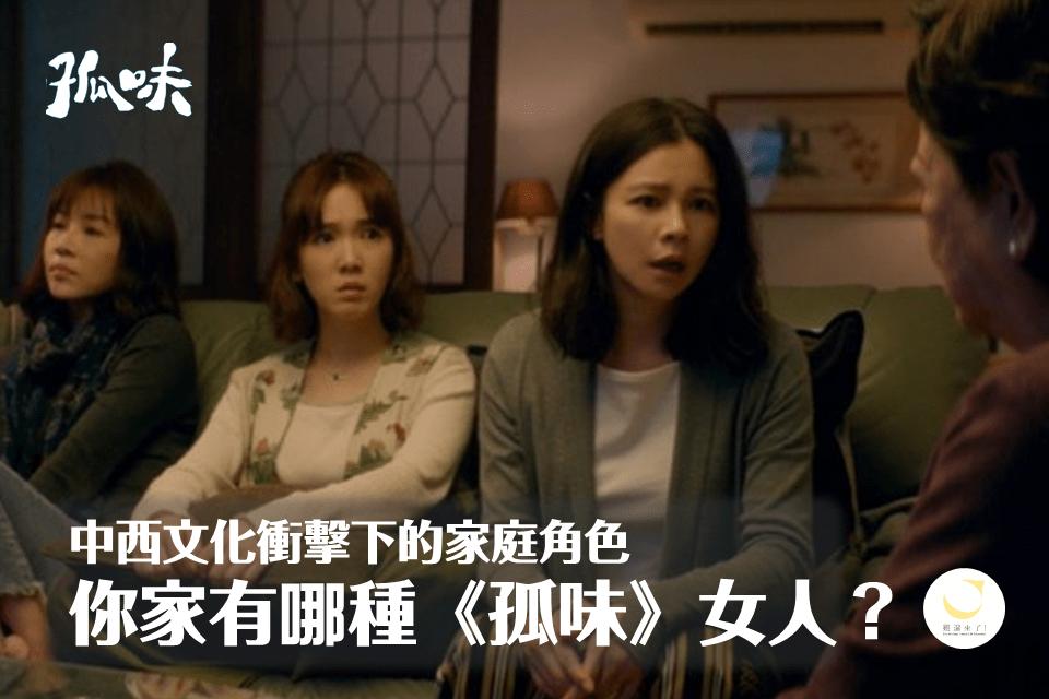 【金馬電影】中西文化衝擊下的家庭角色:你家有哪種《孤味》女人?