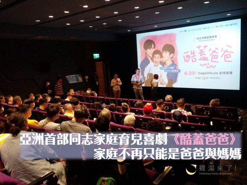 亞洲首部同志家庭育兒喜劇《酷蓋爸爸》 家庭不再只能是爸爸與媽媽