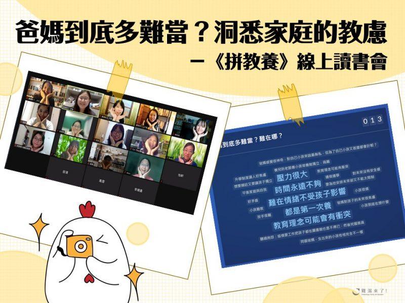 爸媽到底多難當?《拚教養》線上讀書會,洞悉臺灣當代家庭的「教」慮