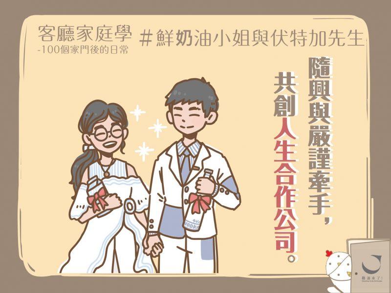 人生合作公司:看似兩極的我們,卻意想不到的合拍-專訪台北鮮奶油小姐與伏特加先生