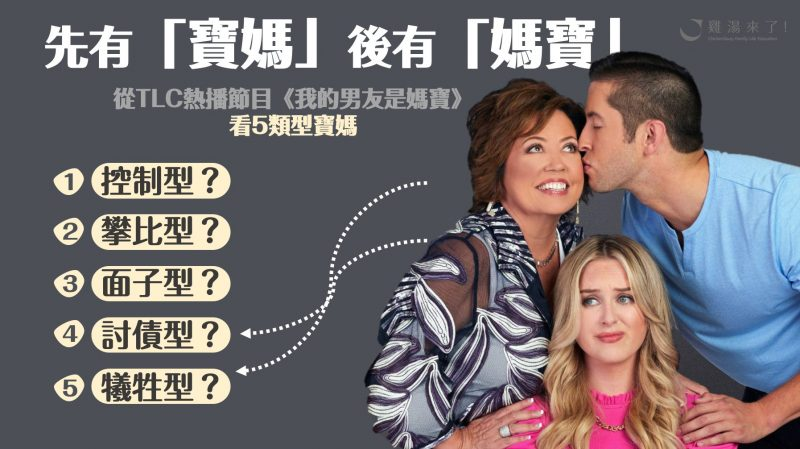 【西方家庭教育】《我的男友是媽寶》觀影之外|從5類型共依附探詢「寶媽」的牽掛矛盾