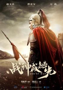 God of War 2017 poster 210x300 - God of War Review