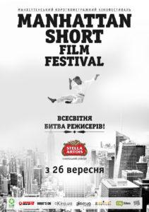 manhat 211x300 - Manhattan Short Film Festival