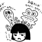 「妖怪かわいそう」からの~っ「糞ババア!」記録