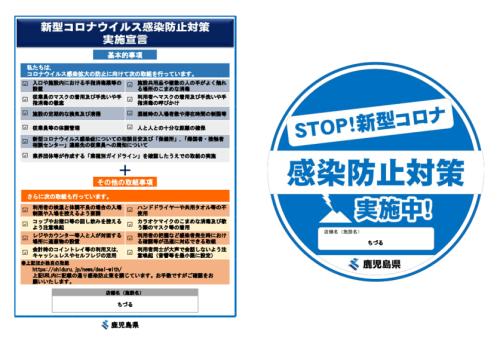 鹿児島県 / 接待を伴う飲食店等における 積極的な感染防止の取組