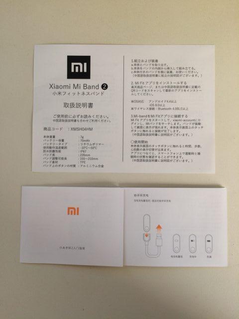 スマートブレスレットMi Band 2 取説