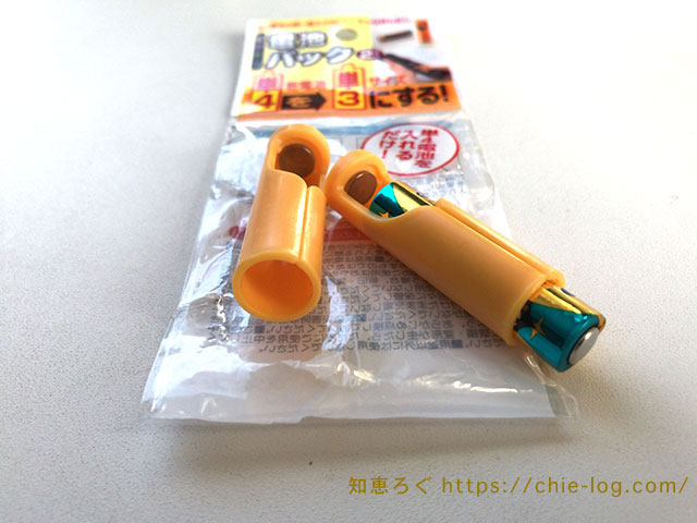 電池スペーサー単4