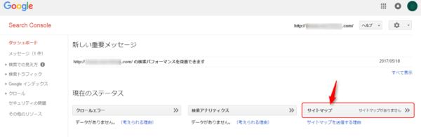 wordpressで検索エンジン向けのサイトマップを自動で作ってくれるプラグ