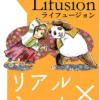 ビジネス初心者さんでも迷うことなく学べる、<br>マーケティングの丁寧な指南書【Lifusion(ライフュージョン)】のご紹介♪