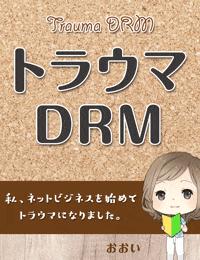 【トラウマDRM】