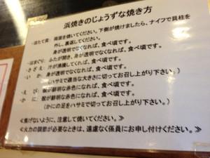 Yakikata