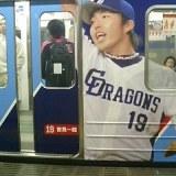 中日ドラゴンズ吉見