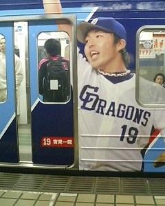 地下鉄乗って、名古屋ドームへ行きたいな。中日ラッピング地下鉄